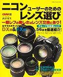 ニコンユーザーのためのレンズ選び—グループ別推薦レンズ56本を厳選紹介! (Gakken Camera Mook)