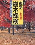 図説 東京樹木探検〈下 都周縁編〉 (河出の図説シリーズ)