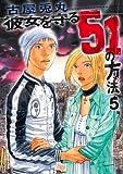 彼女を守る51の方法 5巻 (バンチコミックス)