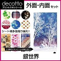 willcom WX340K 専用 スキンシート 外面・内面セット 冬 雪 【 銀世界 】