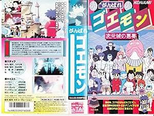 がんばれゴエモン~次元城の悪夢 [VHS]