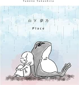 Place/山下夢乃
