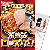 【パネもく!】鎌倉ハム 布巻きロースハム(目録・A4パネル付)