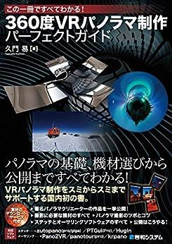 [久門易]のこの一冊ですべてわかる! 360度VRパノラマ制作 パーフェクトガイド