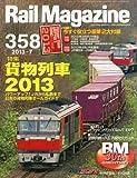 Rail Magazine (レイル・マガジン) 2013年 07月号 Vol.358