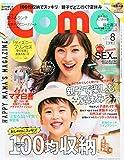 Como(コモ) 2015年 8 月号