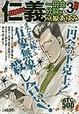 仁義一円会分裂編 3 油断 (AKITA TOP COMICS500)