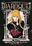 BAROQUE 〜バロック〜(4) (シリウスコミックス)