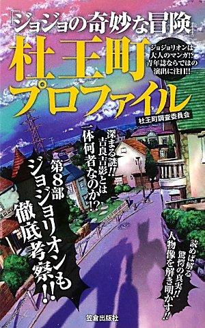 『ジョジョの奇妙な冒険』杜王町プロファイル (サクラ新書)の詳細を見る