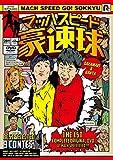 マッハスピード豪速球 [DVD]