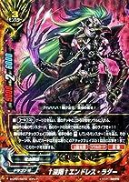 神バディファイト S-CP01 †深階†エンドレス・ラダー(ガチレア) 神100円ドラゴン | ドラゴンW 竜血師団 モンスター