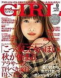 and GIRL(アンドガール) 2018年9月号 [雑誌]