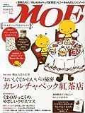 MOE (モエ) 2012年 12月号 [雑誌]
