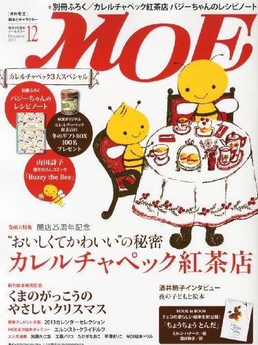 MOE (モエ) 2012年 12月号 [雑誌]の詳細を見る