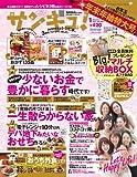 サンキュ! 2013年 01月号 [雑誌] 画像