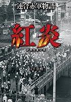 連合赤軍物語 紅炎 (プロミネンス) (徳間文庫)