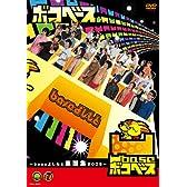 凹base(ボコベース) ~baseよしもと裏面集2009~ [DVD]