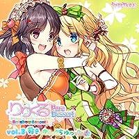 りりくる Rainbow Stage!!! ~Pure Dessert~ Vol.3『好きって、言って、ちゅってして!』