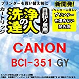 洗浄の達人 プリンター目詰まりヘッドクリーニング洗浄液 キヤノン BCI-351 グレイ GY
