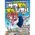 サタスペ15周年記念サプリメント サタスペ・スペシァル (Role&Roll RPGシリーズ)