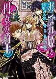 おこぼれ姫と円卓の騎士 3 将軍の憂鬱 (ビーズログ文庫)