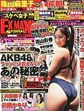 エキサイティングマックス!Special 52 (エキサイティングマックス! 2012年08月号増刊) [雑誌]