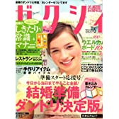 ゼクシィ 首都圏版 2008年 06月号 [雑誌]