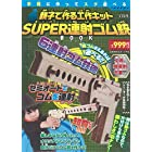 親子で作る工作キット SUPER連射ゴム銃BOOK (バラエティ)