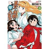 Amazon.co.jp: 颯田直斗: 本