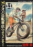 アオバ自転車店へようこそ!  11巻 (ヤングキングコミックス)