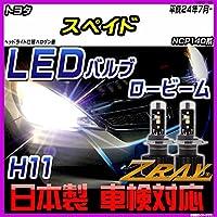 トヨタ スペイド NCP140系 平成24年7月- 【LEDホワイトバルブ】 日本製 3年保証 車検対応 led LEDライト