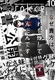 デジタル版月刊ガンガンJOKER 2017年10月号 [雑誌]
