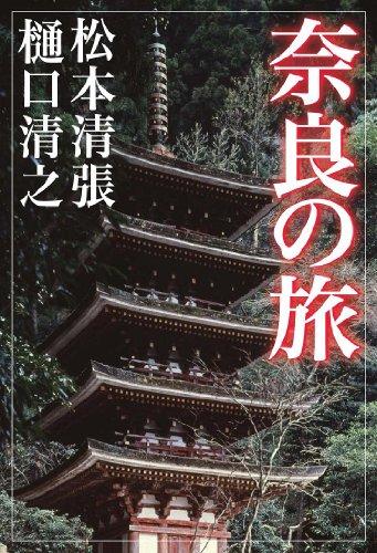 奈良の旅の詳細を見る