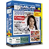翻訳ピカイチ 2009 plus アカデミック版 for Windows