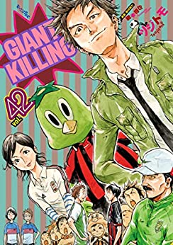 [ツジトモ, 綱本将也]のGIANT KILLING(42) (モーニングコミックス)