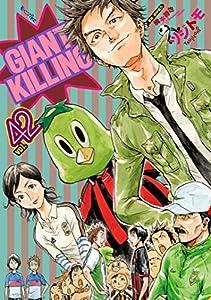 GIANT KILLING 42巻 表紙画像
