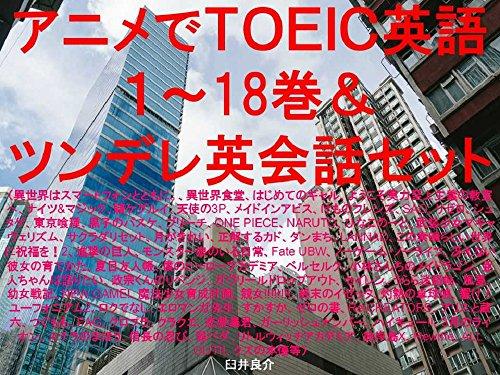 アニメでTOEIC英語1~18巻&ツンデレ英会話セット(異世...
