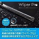 Wiper Pro(ワイパープロ)撥水シリコートワイパー 400mm 400mm 2本セット / ブレード交換タイプエアロワイパー ハスラー MR31S,MR41S / ラパン HE21S / NT100 クリッパー DR16T / NV100クリッパー DR64V,DR64W / スクラム DG52V,DG52W,DH52V,DH52W,DG62W,DG62V,DG64V,DG64W / スクラム DG63T,DG16T / フレアクロスオーバー MS31S,MS41S / ボンゴ SSE8R,SSE8W,SSF8R,SSF8W / ミニキャブ/タウンBOX DS64V ミニキャブトラック DS16T / サンバートラック S500J,S510J / アトレー S120V,S130V / ハイゼット S500P,S510P / エブリイ DA64V,DA64W / エブリイ プラス ランディ DA32W / キャリイ/エブリイ DA52T,DB52T,DA62T,DA63T,DA65T,DA62V,DA62W,DA63T,DA16T ジムニー JB64W【C40-40】