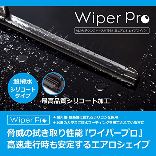 Wiper Pro(ワイパープロ)撥水シリコートワイパー 550mm+350mm 2本セット / ブレード交換タイプ エアロワイパー★ミラージュ H24.8~ A05A<br> /ステラ(含むカスタム) H18.6~H23.4 RN1、RN2/ステラ(含むカスタム) H23.5~H26.11/ルクラ H22.4~H27 L455F、L465F/キャスト H27.9~ LA250S、LA260S/タントエグゼ H21.12~H26 L455S、L465S/ムーヴ/ムーヴカスタム H22.12~H26.11 LA100S、LA110S 他【C55-35】