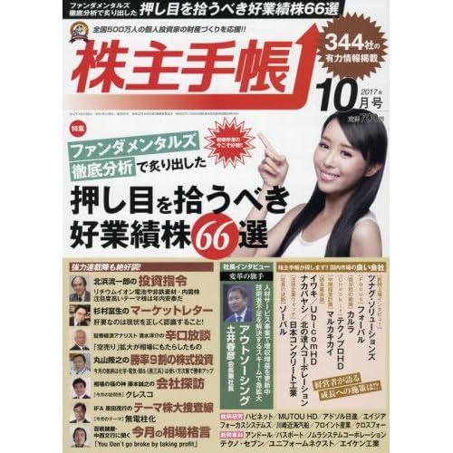 株主手帳 2017年 10 月号 [雑誌]