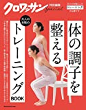 クロワッサン特別編集 大人の女性のトレーニングBOOK (マガジンハウスムック)