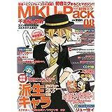 MIKU-Pack music & artworks feat.初音ミク 08 [雑誌]