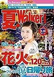夏Walker首都圏版2016 (ウォーカームック)