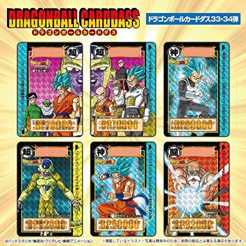 ドラゴンボールカードダス 激闘!!復讐者と絶対神 33弾・34弾 COMPLETE BOX プレバン 限定