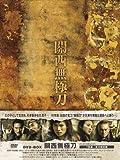 關西無極刀 DVD-BOX[DVD]
