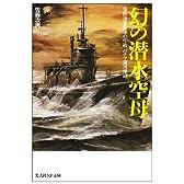 幻の潜水空母―帝国海軍最後の作戦パナマ運河爆砕 (光人社NF文庫)