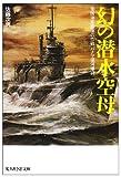 幻の潜水空母—帝国海軍最後の作戦パナマ運河爆砕 (光人社NF文庫)