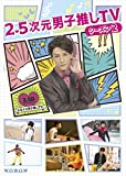 【メーカー特典あり】2.5次元男子推しTV シーズン2 Blu-ray BOX(ポストカード付)
