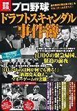 プロ野球 ドラフトスキャンダル事件簿 (別冊宝島 1911 カルチャー&スポーツ)