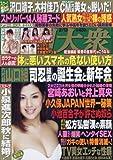 週刊大衆 2017年 2/13 号 [雑誌]
